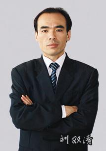 公考名师 - 刘双清