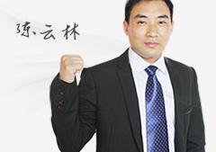 名师形象展示篇之陈云林